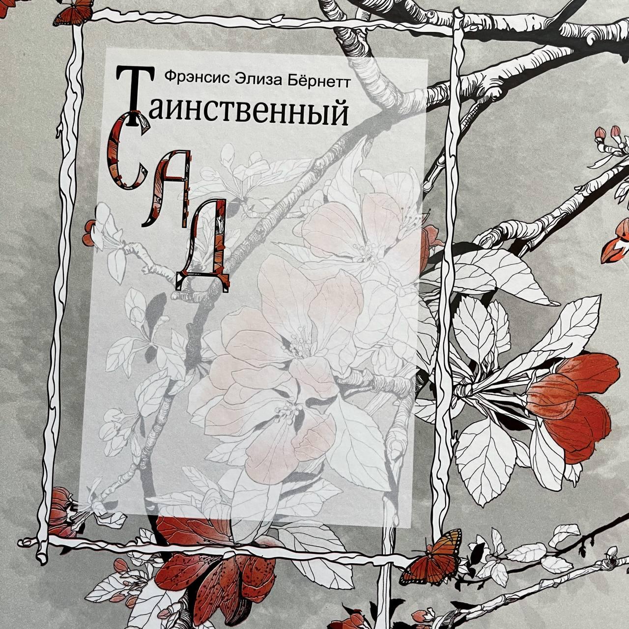 Смотрите, какое красивое издание «Таинственного сада»...