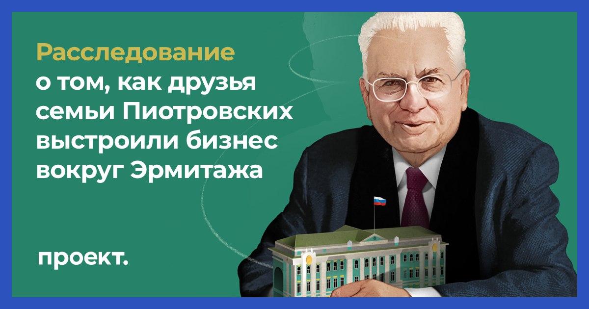 Лично я уже давно ждала расследование про Пиотровских и Эрмитаж. И вот оно.