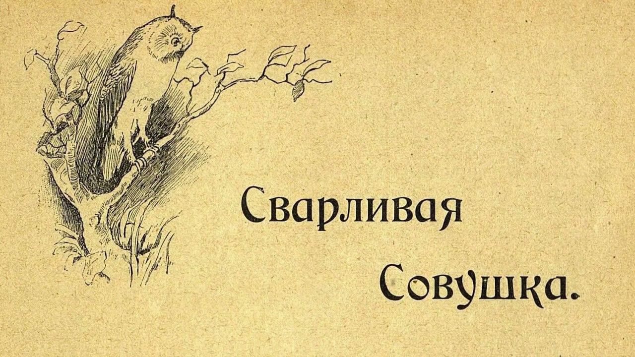 «Сварливая совушка» https://youtu.be/brcLkz_lceo