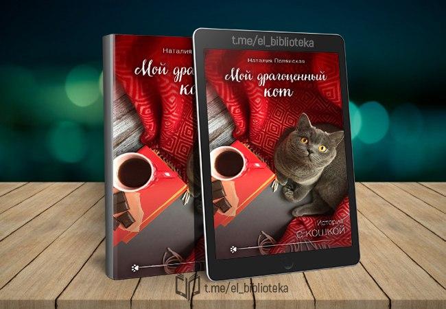  Мой драгоценный кот  Авторы:  Полянская_Наталия  Серия «История с кошкой»...