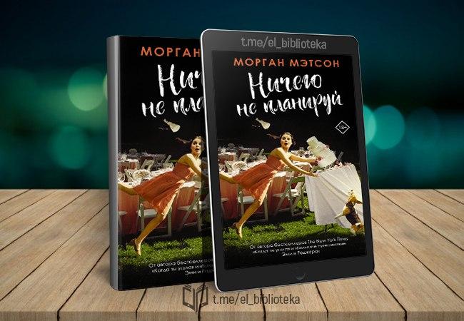  Ничего не планируй  Авторы:  Мэтсон_Морган   Жанр(ы):   Любовные_романы...