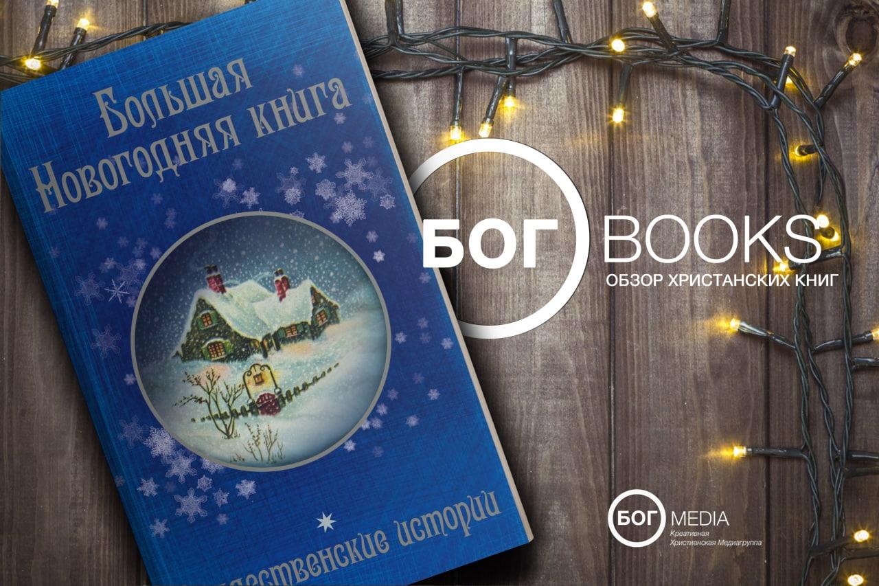 ️ Большая Новогодняя книга. Рождественские истории    Авторы: Ганс Христиан...