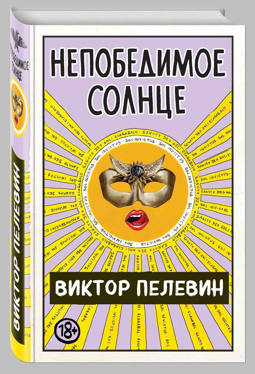 Новая книга Пелевина с дичайшей обложкой (по ощущениям, не то оммаж «Золотой...