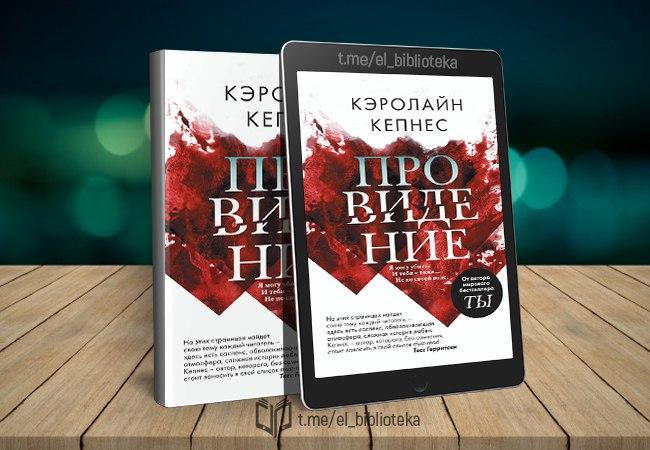  Провидение  Авторы:  Кепнес_Кэролайн  Серия «Убийство по любви»   Жанр(ы):...