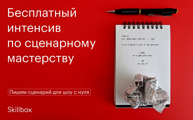 КАК НАПИСАТЬ СЦЕНАРИЙ ДЛЯ ТВ И YOUTUBE ЗА 3 ДНЯ  Хотите научиться писать...