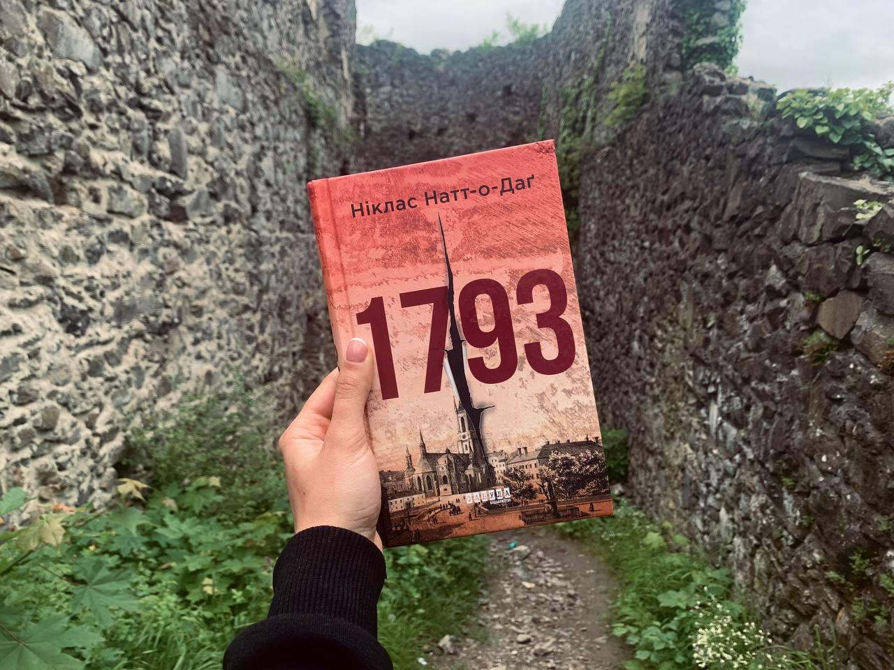  Никлас Натт-о-Даг «1793. История одного убийства»  Рейтинг: 9/10  ️Самый...