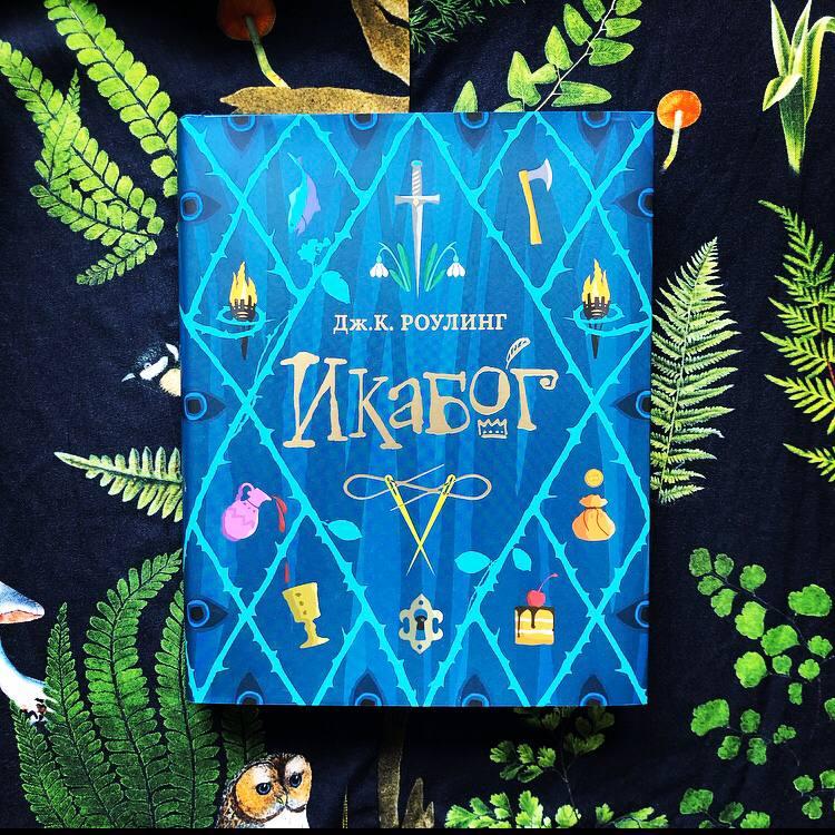 Ничего себе «книга для детей», да тут страсти на уровне «Игры...
