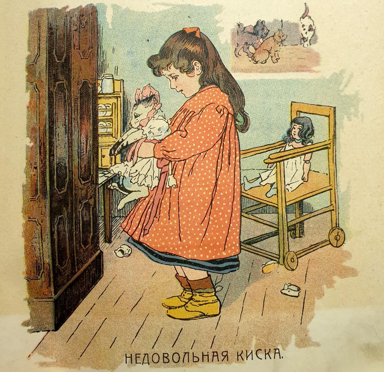 Недовольная киска  Катя Мурку обряжала Въ платье куколки своей, Даже чепчикъ...
