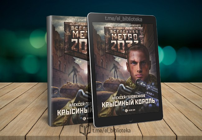  Крысиный король  Авторы:  Головенков_Алексей   Жанр(ы):   Фантастика...