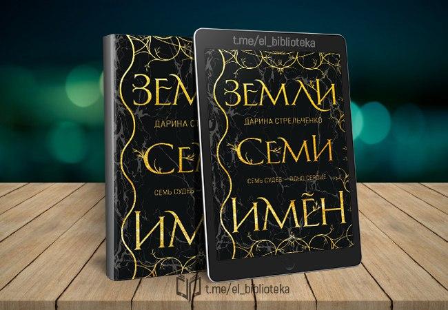  Земли семи имён  Авторы:  Стрельченко_Дарина   Жанр(ы):   Фантастика...