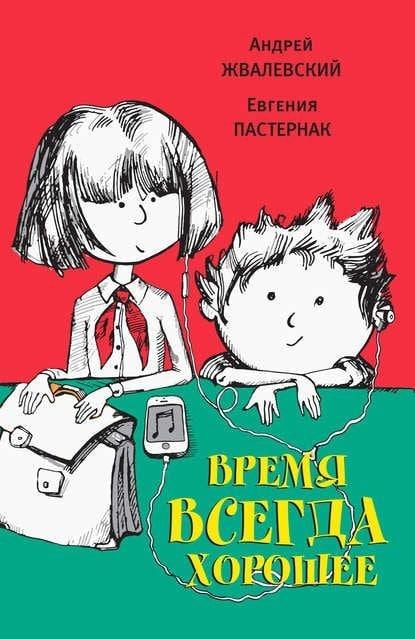 """Евгения Пастернак, Андрей Жвалевский """"Время всегда хорошее"""" Что будет, если..."""