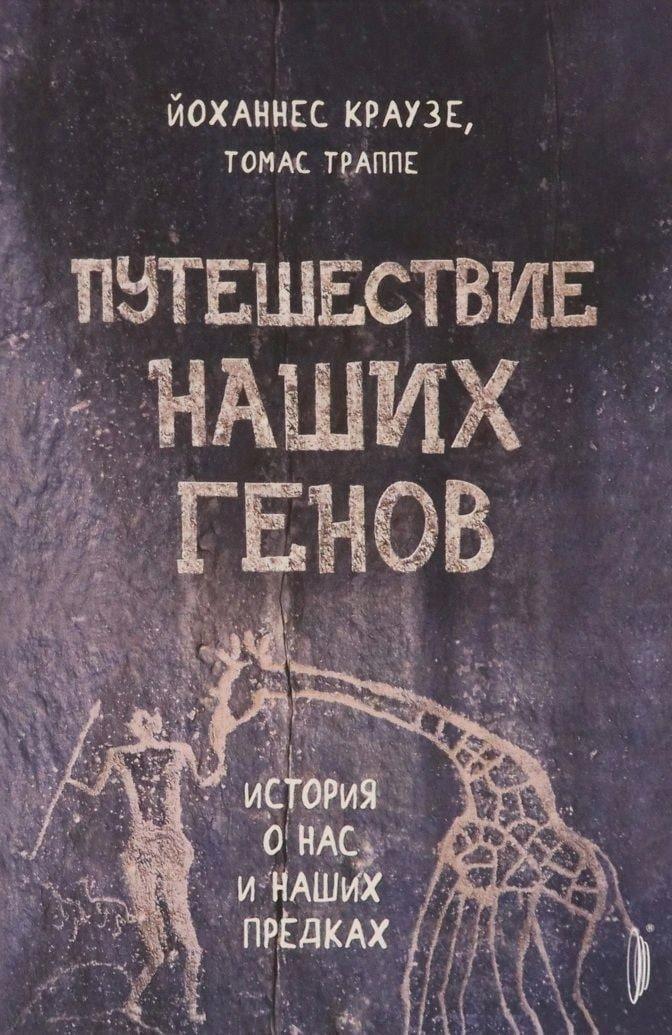 Йоханнес Краузе, Томас Траппе