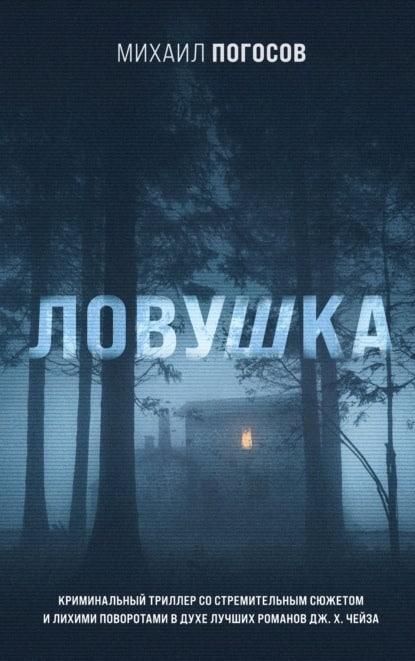 Михаил Погосов