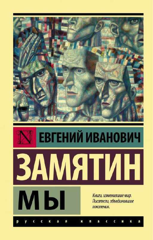  Евгений Замятин, «Мы»  XXXII век. Перед нами послание талантливого...