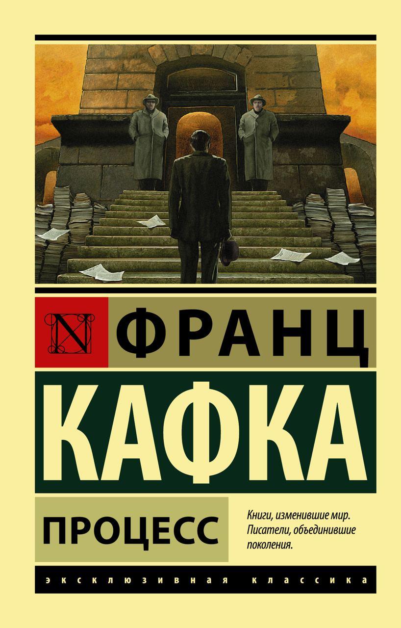  Франц Кафка, «Процесс»  Проснувшись утром в день своего рождения, старший...