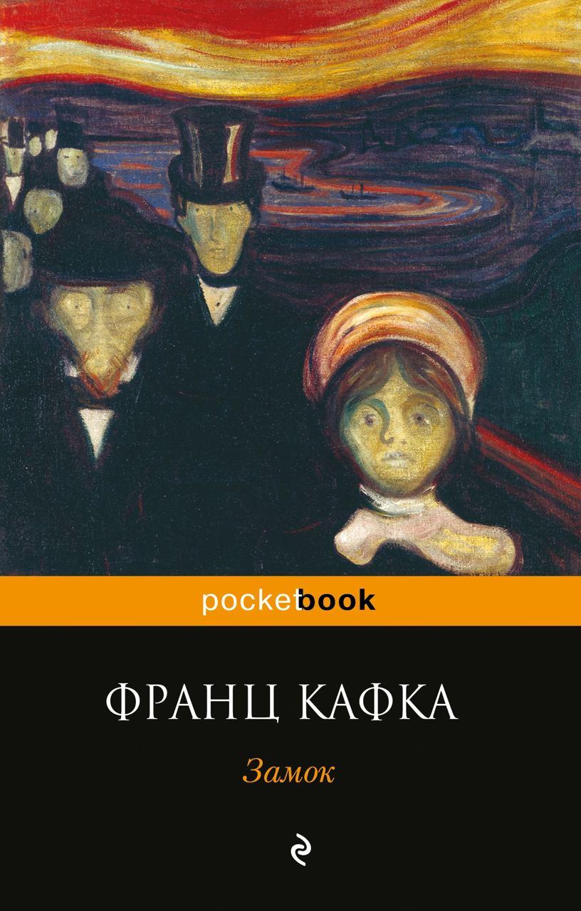  Франц Кафка, «Замок»  Главный герой К. прибывает в деревню, управляемую...