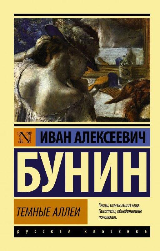  Иван Бунин, «Темные аллеи»  «Темные аллеи» – цикл рассказов, по словам...