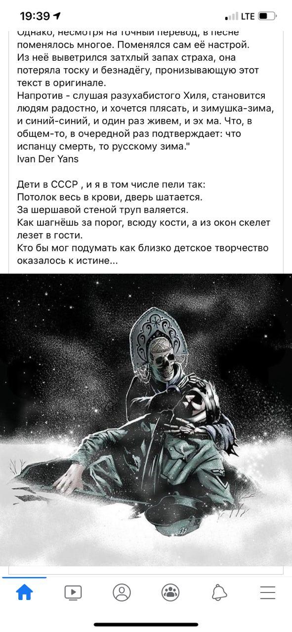 Леденящая (реально!) история о песне «Зима», люблю такое