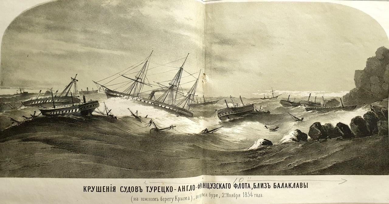 Крушенія судовъ на черном морѣ  Моряки, подвергавшіеся опасностямъ на всѣхъ...