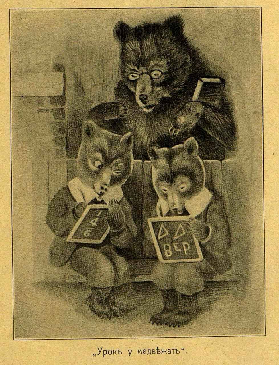 Урокъ у медвѣжатъ  Мишка учит медвѣжатъ И баллы имъ ставитъ… Но одинъ учиться...