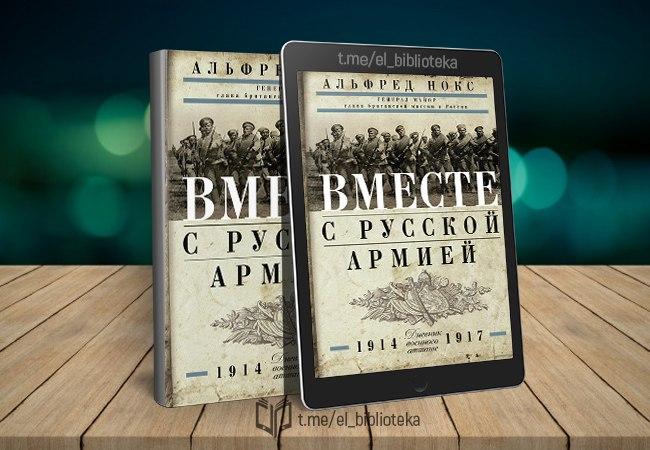  Вместе с русской армией. Дневник военного атташе. 1914–1917  Авторы:...