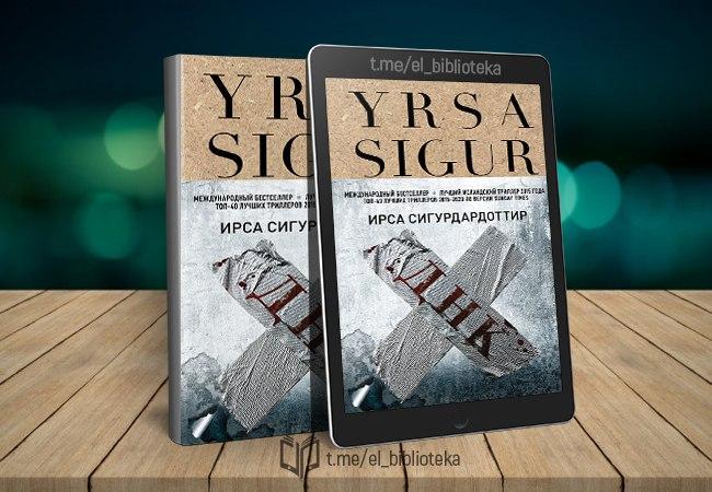  ДНК  Авторы:  Сигурдардоттир_Ирса  Серия «Крафтовый детектив из Скандинавии.
