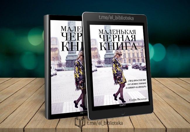  Маленькая черная книга. Гид по стилю от известного fashion-блогера  Авторы:...