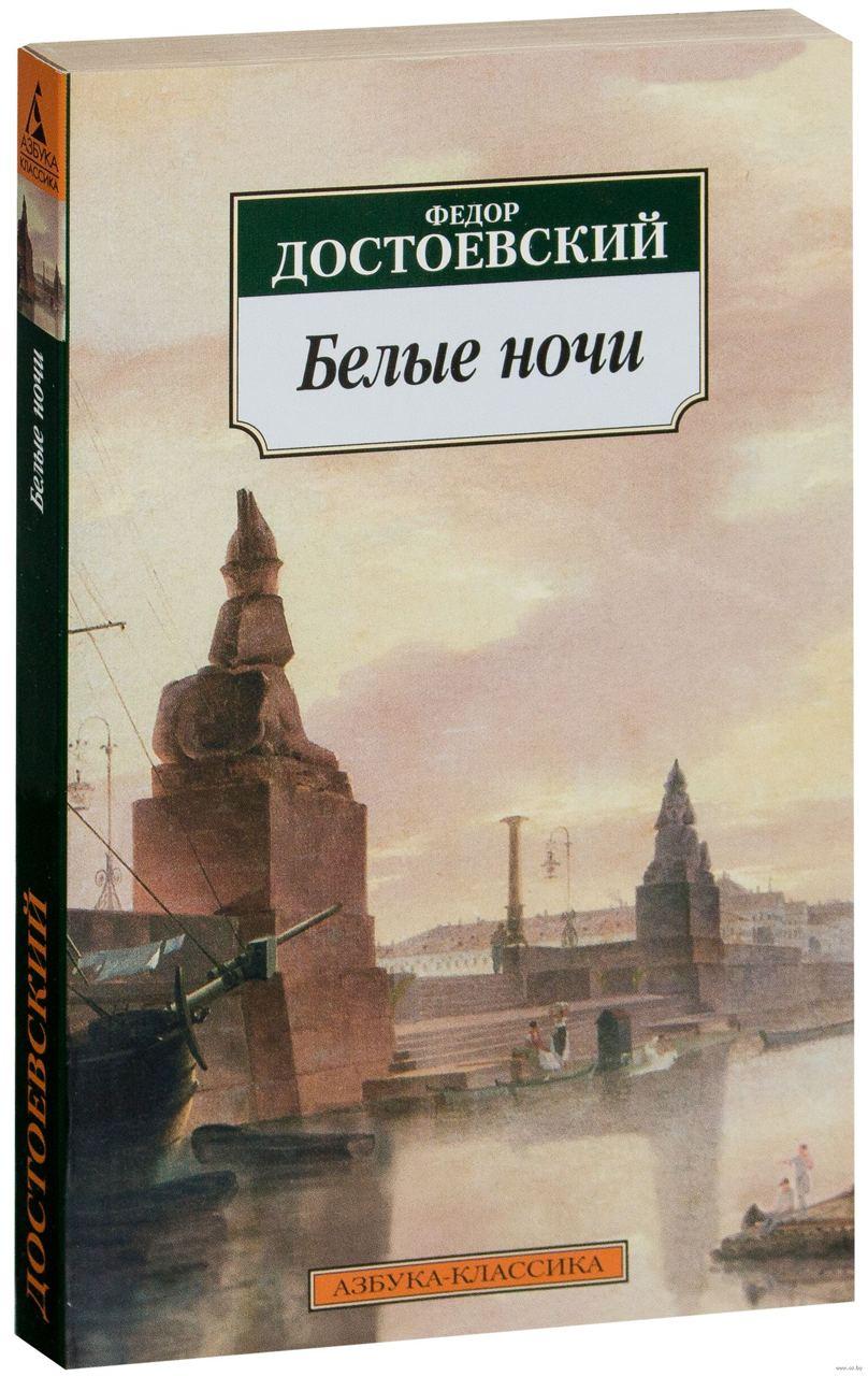  Федор Достоевский, «Белые ночи»  Повесть рассказывает о судьбоносной встрече...