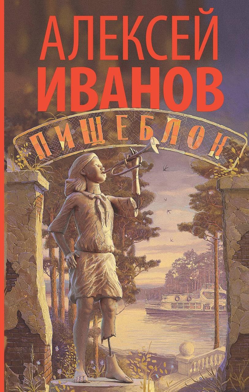 Пищ...к, Алексей Иванов  Вампиры в пионерлагере. Этих слов мне было...