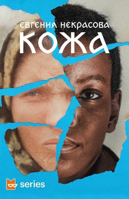 Новая книга Евгении Некрасовой «Кожа» со вчерашнего дня выходит на сервисе...