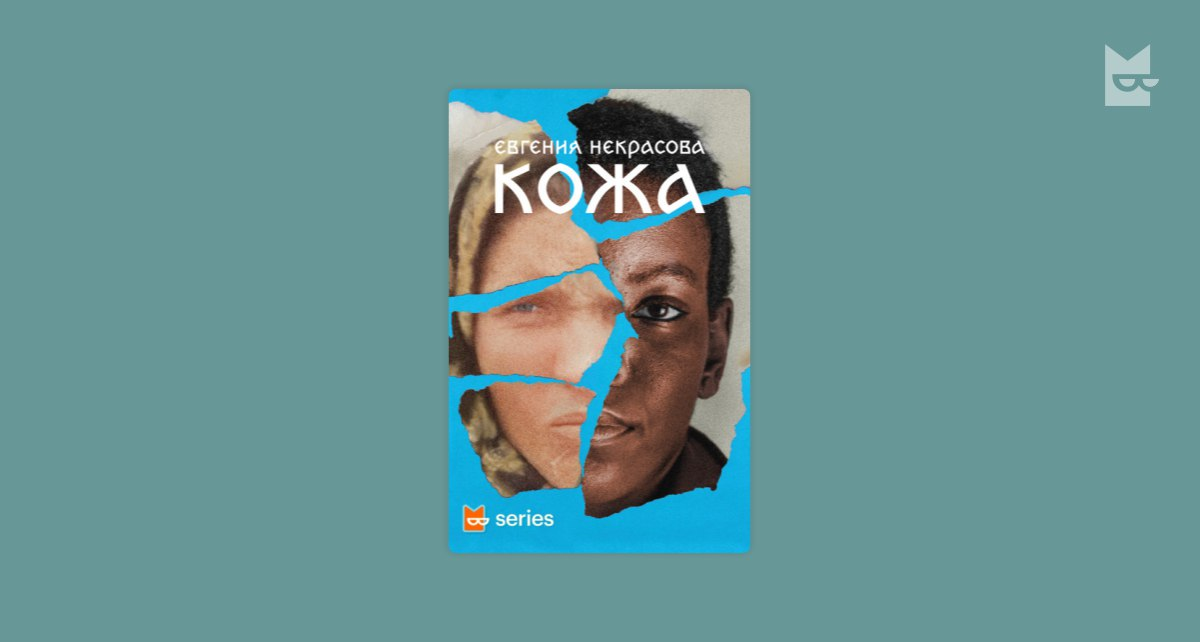 Весь май я провела в компании Роксаны Гей и ее сборника эссе Bad feminist...
