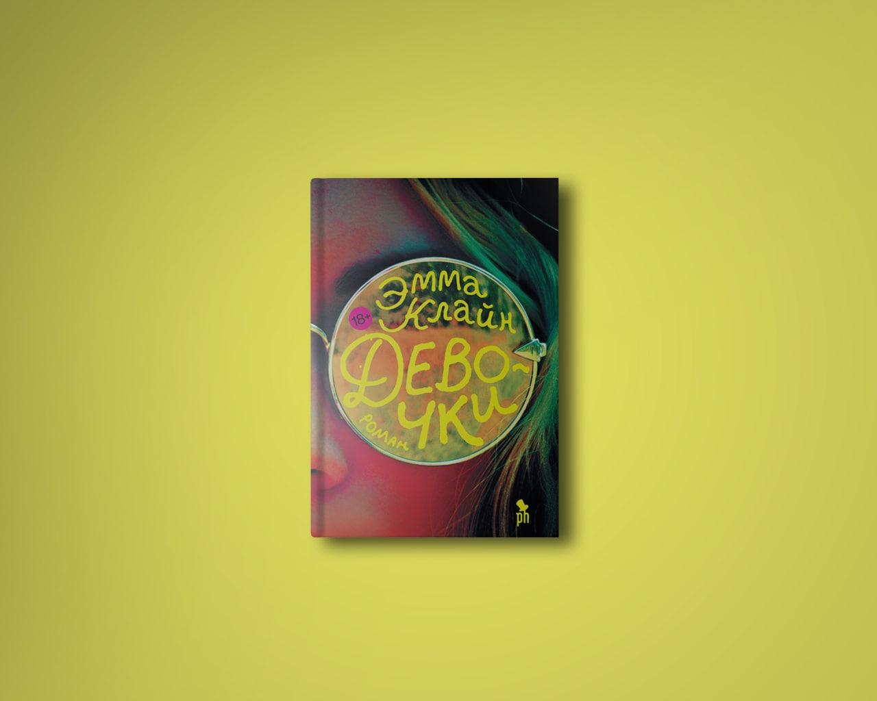 «Девочки» Эмма Клайн  У Эммы Клайн скоро выходит перевод её нового сборника...