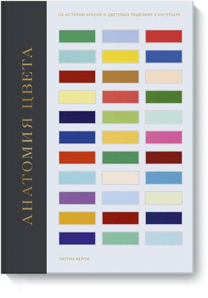 «Анатомия цвета» — не сборник советов по дизайну интерьера, но при этом станет...