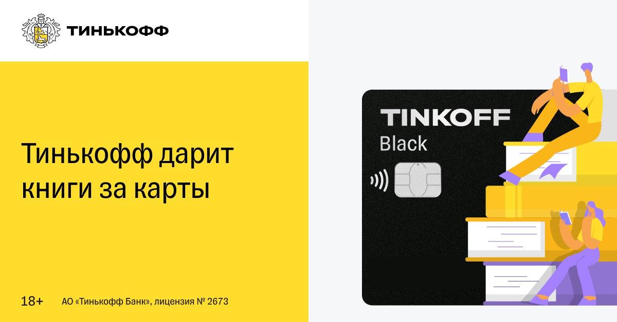 pokupayte-knigi-s-tinkoff-black-oformite-debetovuyu-kartu-do-11-avgusta-i