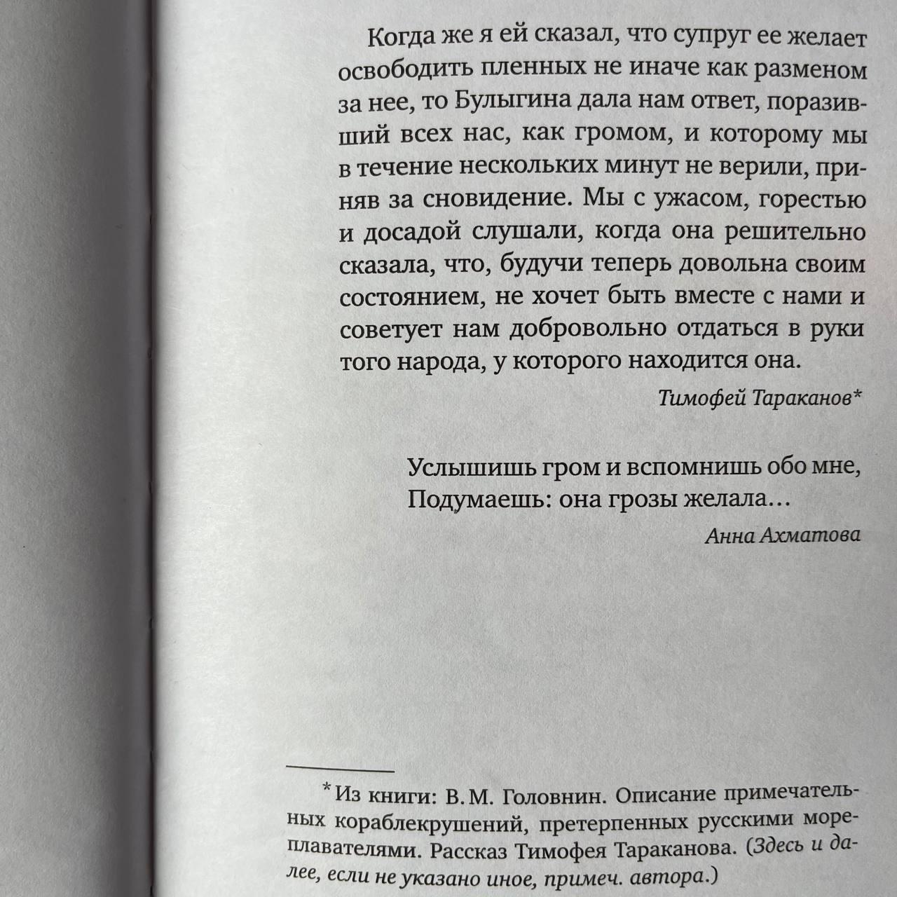 vlyubilasy-v-roman-herring-anna-sredi-indeycev-osnovannyy-na-realynyh