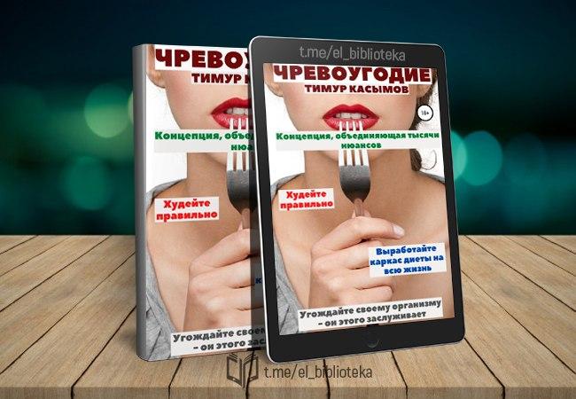 chrevougodie-avtory-kasymov-timur-zhanr-y-zdorovye
