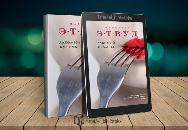 lakomyy-kusochek-avtory-etvud-margaret-zhanr-y-sovremennaya-proza