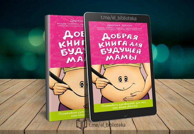 dobraya-kniga-dlya-buduschey-mamy-pozitivnoe-rukovodstvo-dlya-teh-kto-hochet