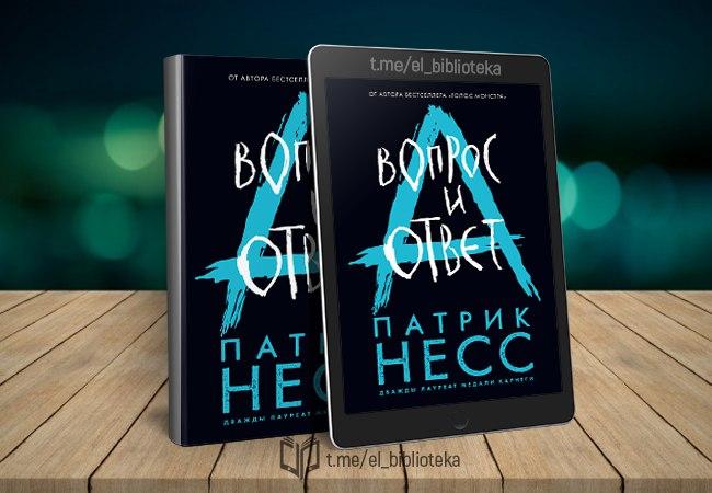 vopros-i-otvet-avtor-ness-patrik-seriya-postupy-haosa-2-zhanr-y