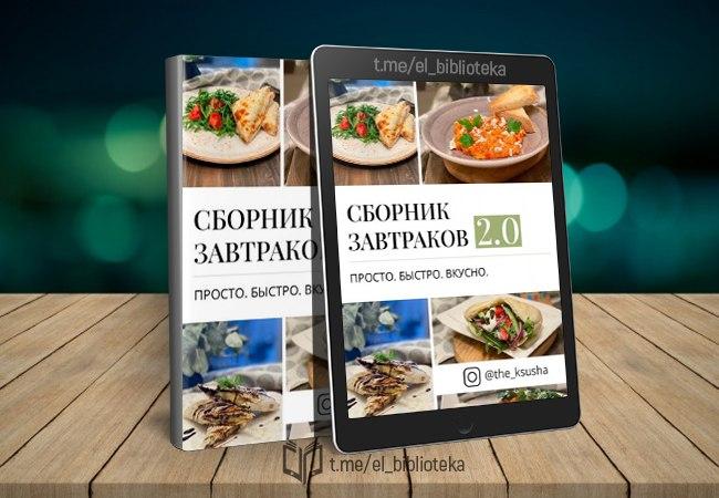sbornik-zavtrakov-2-0-avtory-the-ksusha-zhanr-y-kulinariya