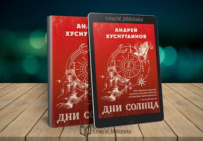 dni-solnca-avtory-husnutdinov-andrey-zhanr-y-fantastika