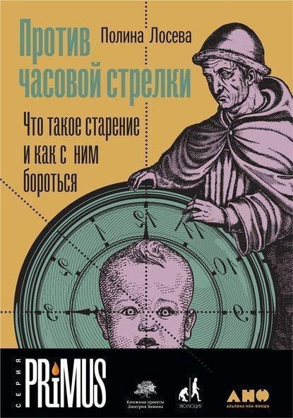 polina-loseva-protiv-chasovoy-strelki-chto-takoe-starenie-i-kak-s-nim