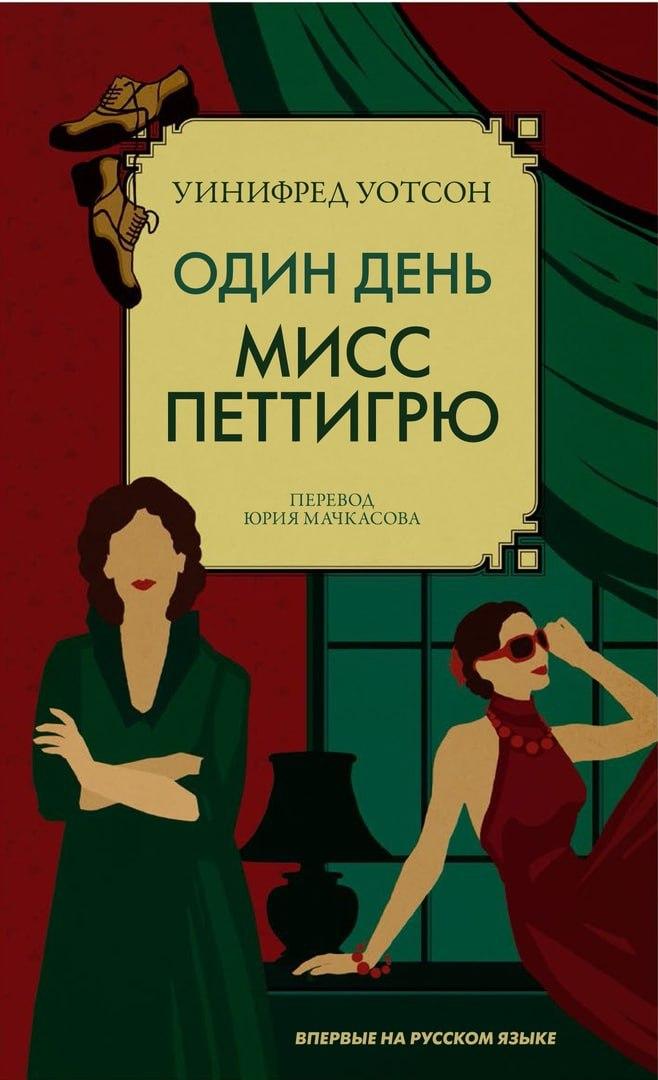 Один день мисс Петтигрю, Уинифред Уотсон  Читает: Наталия Казначеева