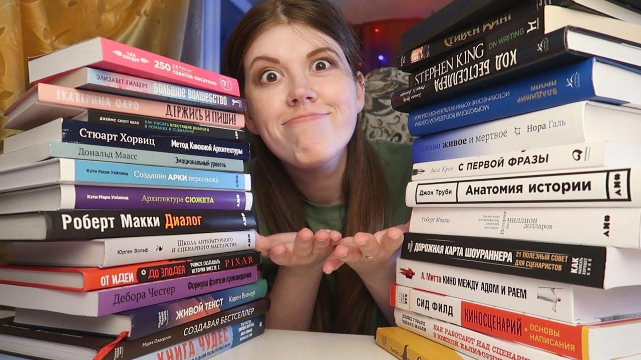 25 книг для писателей и сценаристов  Наткнулся тут на видео Ани букспейс, в...