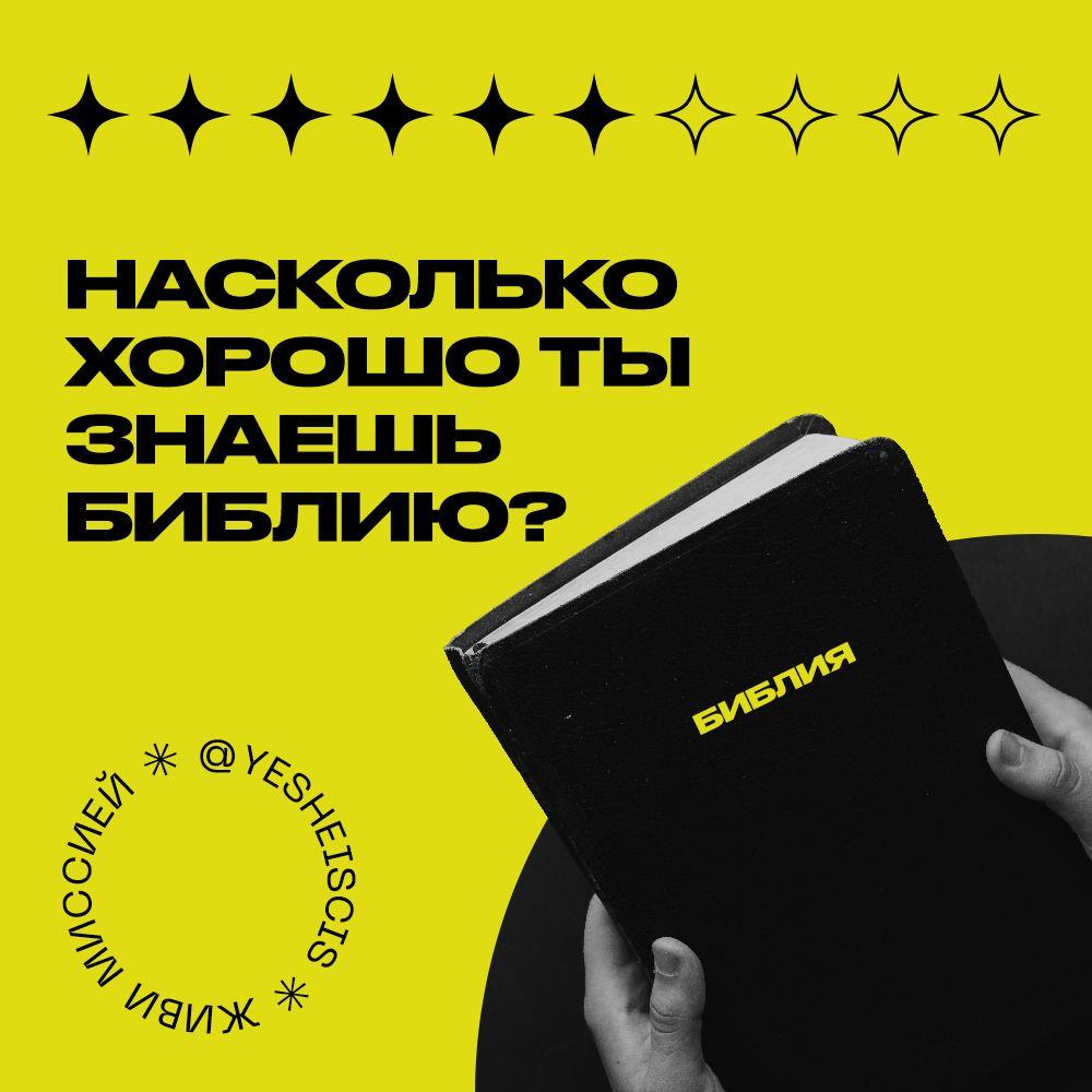 У  вышел крутой тест: «Насколько хорошо ты знаешь Библию»!  Переходи и проверь...