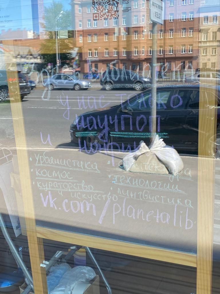 Встретил братьев по разуму :) Это библиотека нового питерского планетария на...