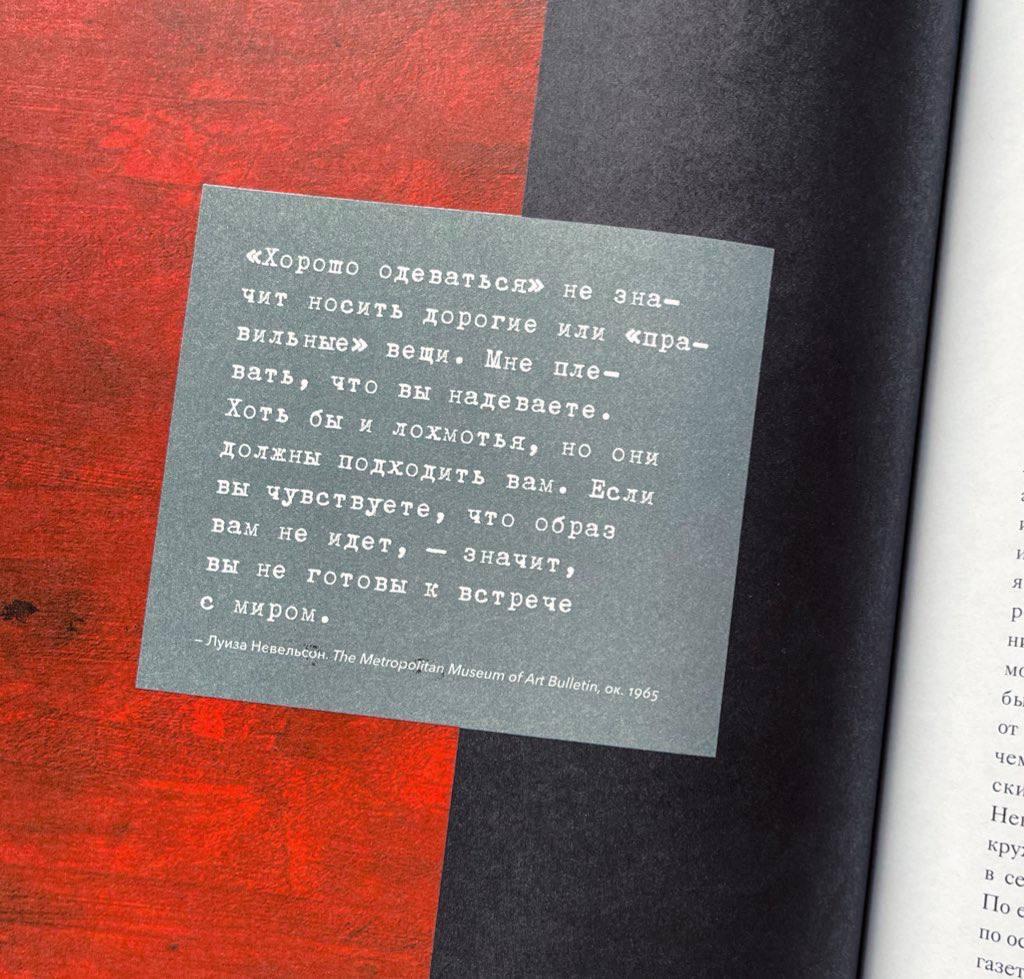 «Мода обретает многомерность в самом акте ношения дизайнерской вещи. Если она...