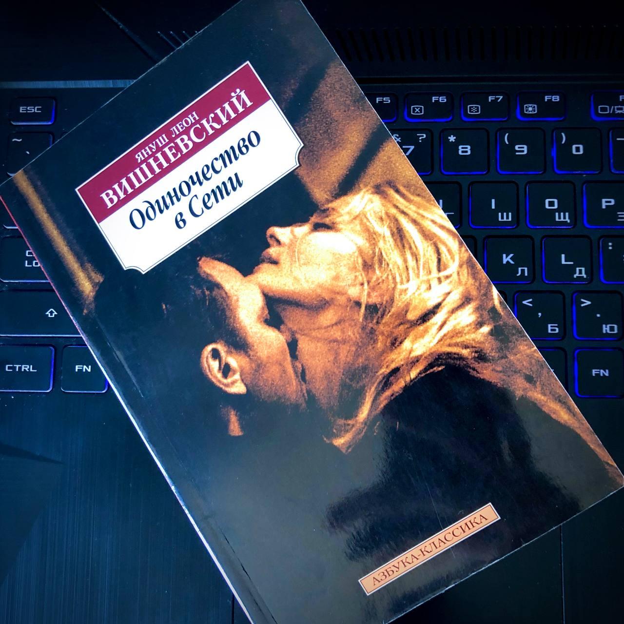 Начала «Одиночество в Сети» Вишневского. После 100 страниц я восторге, в каком...
