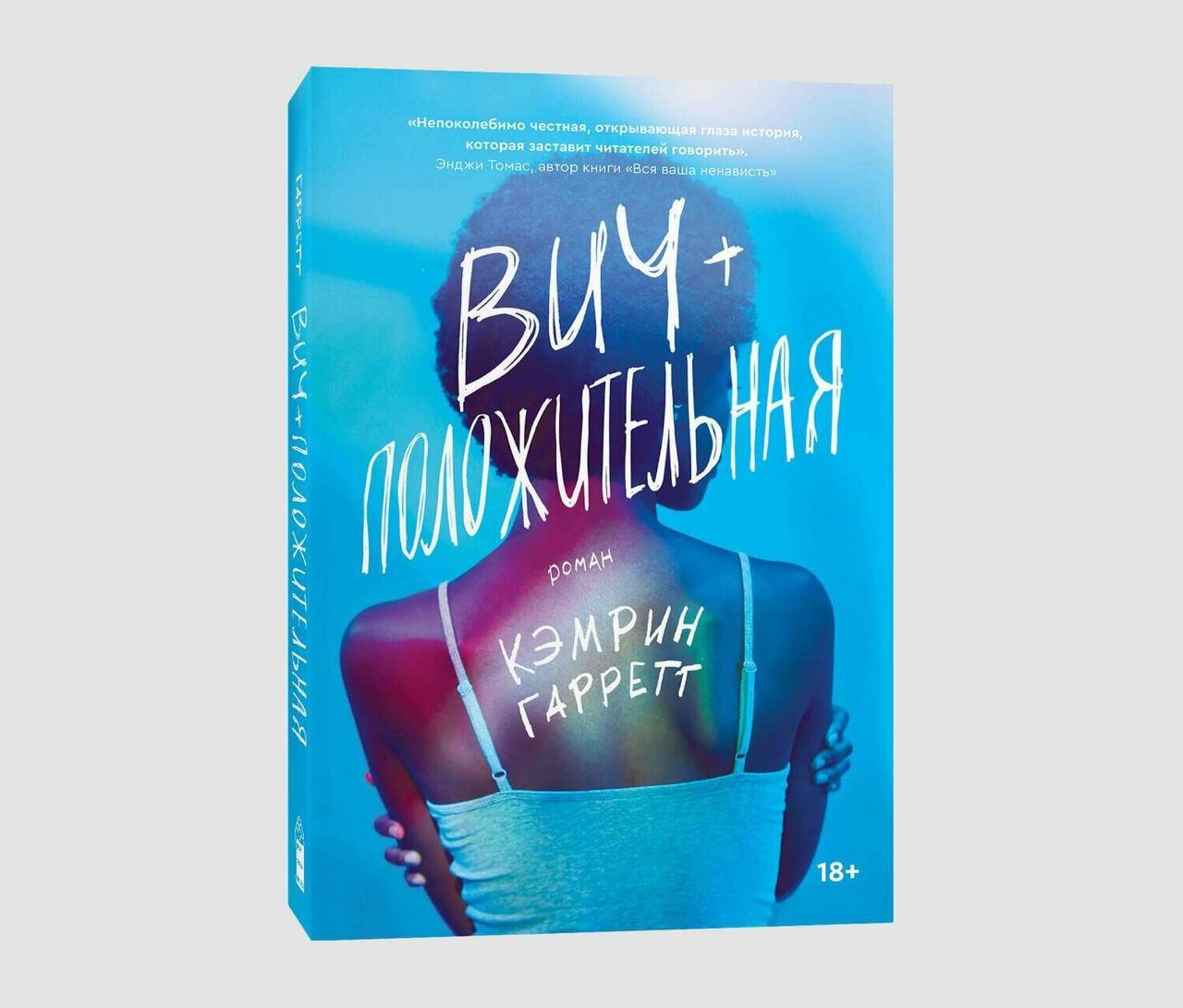 «ВИЧ-положительная» Кэмрин Гарретт  Popcorn Books, перевод Лены...
