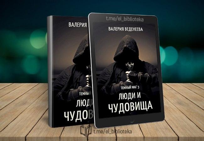lyudi-i-chudovischa-avtory-vedeneeva-valeriya-seriya-temnyy-mag-3